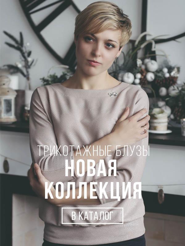aellina.ru   Женская одежда оптом от производителя в Новосибирске 27e3a1a2a60
