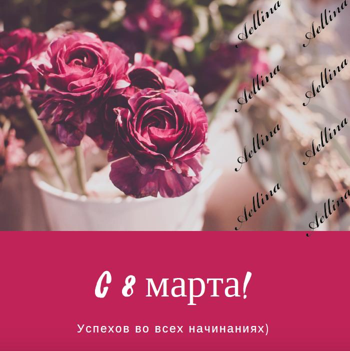 Поздравляем)